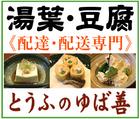 湯葉・豆腐・生麩~「とうふ の ゆば善」※福井県