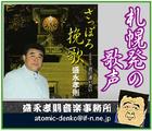 さっぽろ挽歌~「盛永孝則」※北海道