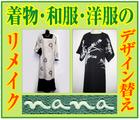 着物・和洋服リメイク~「nanaバラエティショップ」※大阪府