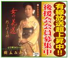 歌手生活40周年~「樹立みか」※埼玉県