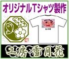 オリジナルTシャツ~「工房 雪月花」※兵庫県
