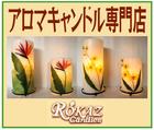 アロマキャンドル専門~「ROKAZ」※石川県