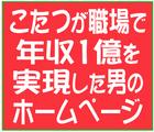 こたつが職場で年収1億・・・~「furawar」※埼玉県