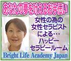 女性セラピスト~「Bright Life Academy Japan」※神奈川県