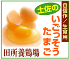 フレッシュエッグ~「田所養鶏場」※高知県