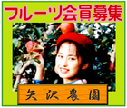フルーツ会員募集~「矢沢農園」※長野県