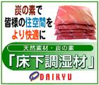 床下調湿材~「ダイキュー炭化(有)」※岡山県