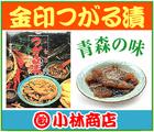 青森の味~「小林商店」※青森県