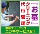 お墓のクリーニング~「ニシキサービス21」※広島県