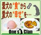 スペシャルドッグフード~「ワンズクラン」※茨城県