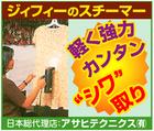ジィフィーのスチーマー~「アサヒテクニクス(有)」※東京都