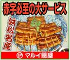 うなぎの蒲焼専門店~「マルイ鰻屋」※静岡県