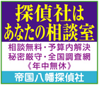 滋賀 探偵 ・・・「帝国八幡探偵社」※滋賀県