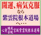 開運・病気克服~「紫雲院根本道場」※東京都
