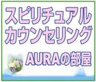 スピリチュアルカウンセリング~「AURAの部屋」※大阪府