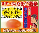 業務用卵~「たまちゃん一家のタマゴ園」※福島県