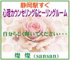 心理カウンセリング&ヒーリングルーム~「燦燦」※静岡県