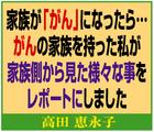 """家族が""""がん""""になったら~「高田恵永子」※東京都"""