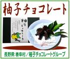ほろ苦い柚子チョコ~「柚子チョコレートグループ」※長野県