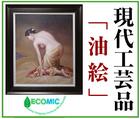 油絵~「株式会社エコミック」※群馬県