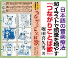 超イラストで語彙を増やす「つながりことば歌」~堀田喜久男・著 ※愛知県
