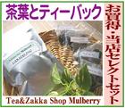茶葉・ティーバック~「Tea&Zakka Shop Mulberry*」※群馬県
