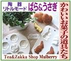 お菓子の道具~「Tea&Zakka Shop Mulberry*」※群馬県