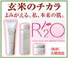 玄米のチカラ・・・R2O~「神戸のママンさん」※兵庫県