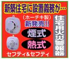 住宅用火災警報器~「セフティ&セフティ」※京都府