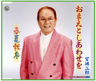 CD - おまえとしあわせを~「宮城三郎」※東京都