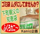 ふくろかにー~「神尾企画」※東京都