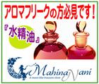 水精油、ハワイアン雑貨~「Mahina-Nani」※千葉県