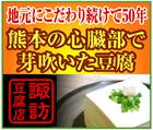 熊本のこころ・・・~「諏訪豆腐店」※熊本県