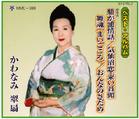 CD-ベストアルバム発売~「かわなみ翠扇」※宮城県