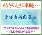さまざまな占いで開運~「東洋占術開運館」※埼玉県