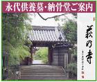 永代供養・納骨堂~「名勝・萩の寺」※大阪府