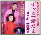新曲:ずっと一緒だよ~「田城ひばり&城田誠」※神奈川県