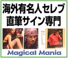 世界の有名人・セレブ直筆サイン~「Magical Mania」※兵庫県
