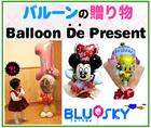 バルーンギフト・バルーン通販~「BLUE SKY」※島根県