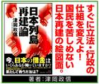 書籍・日本列島再建論~「津岡政信」※岡山県
