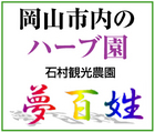 ハーブ園~「-石村観光農園-夢百姓」※岡山県