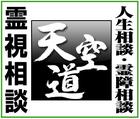 占い・人生相談・霊障相談~「天空道」※大阪府