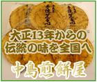 せんべい通販~「中島煎餅屋」※埼玉県