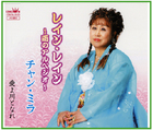 CD-レイン・レイン~「チャン・ミラ」※東京都