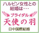 国際結婚~「ブライダル 天使の羽 日中国際結婚」※福岡県