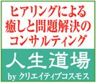 人生道場~「クリエイティブコスモス」※東京都