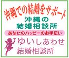 沖縄での結婚・・・~「ゆいしあわせ結婚相談所」※沖縄県