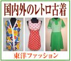 国内外のレトロ古着~「東洋ファッション」※千葉県