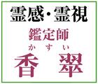 霊感・霊視~「香翠(かすい)」※愛媛県