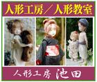 人形工房-my doll~「人形工房池田」※兵庫県
